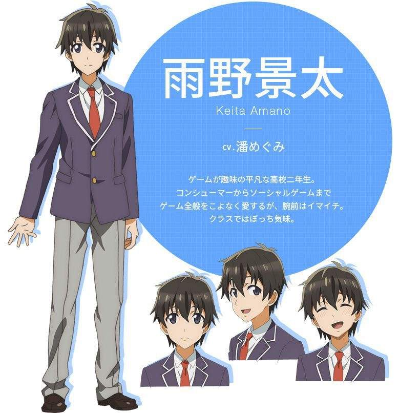 Keita Amono Is He Main Character And What The Anime Mostly About Well A Shy Guy Into Loves Moble Games As Dont Have Any