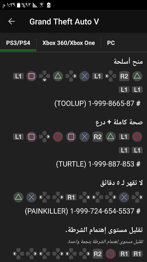 جميع اكواد Gta 5 على Ps3 بالعربية