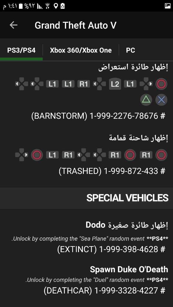 كود جتيا 5 xbox 360 بالعربية