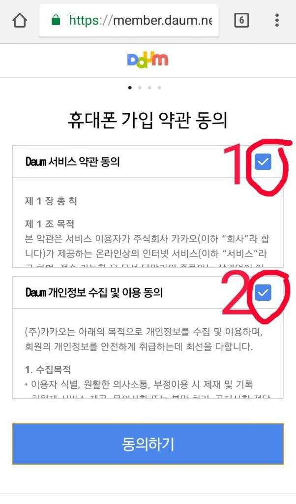 ☆10 STEPS TO MAKE A DAUM FANCAFE ACCOUNT☆ | ARMY's Amino
