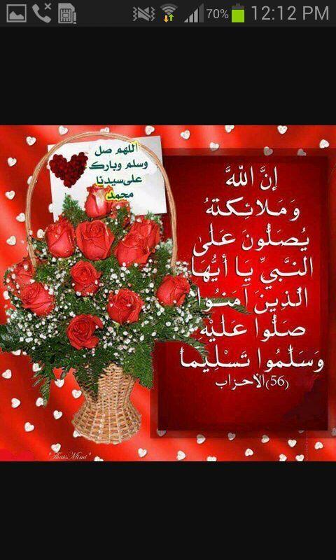 صلوا على سيدنا محمد اللهم صلي وسلم وبارك على سيدنا محمد وعلى