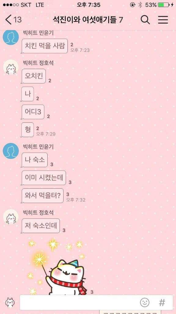 Afbeeldingsresultaat voor group chat wallpaper