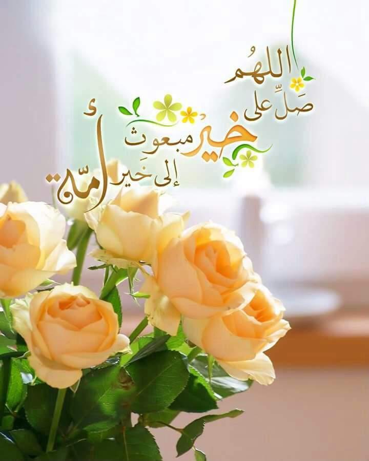 اللهم صلي وسلم وبارك على سيدنا محمد وعلي آله وصحبه أجمعين