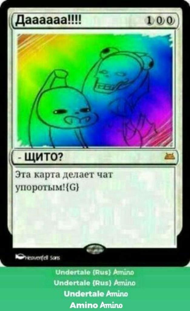 undertale карты как играть