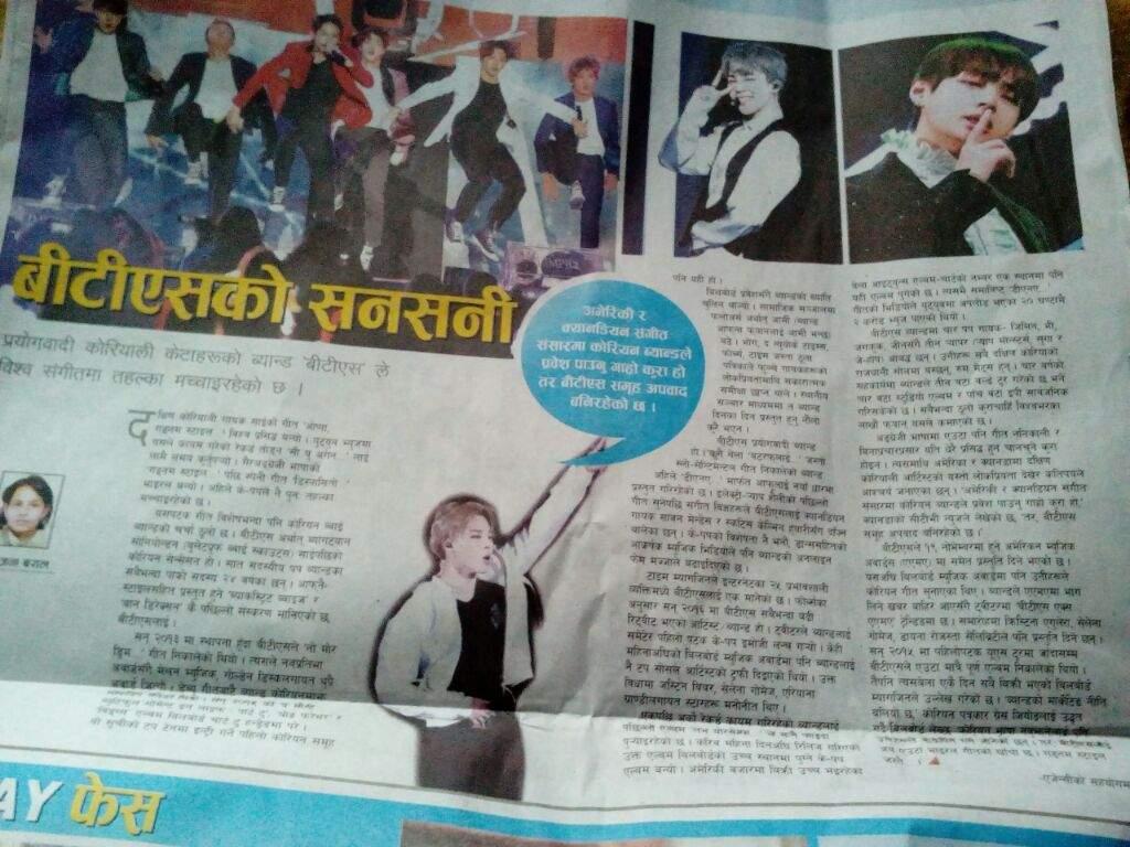 BTS on Nepali Newspaper😍😍❤ | ARMY's Amino