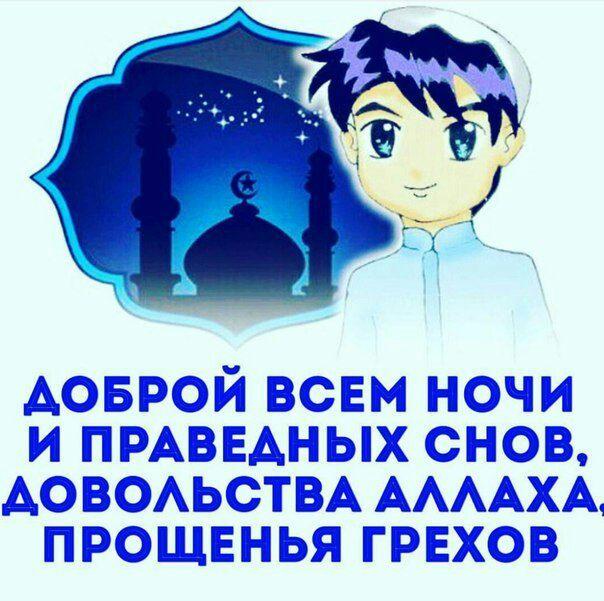Такси, картинки исламские спокойной ночи