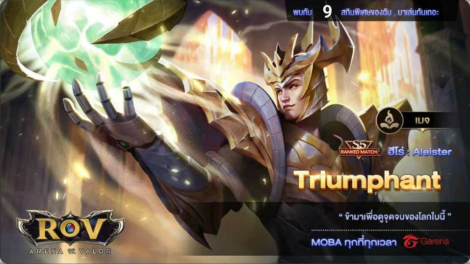 Aleisters Triumphant Skin