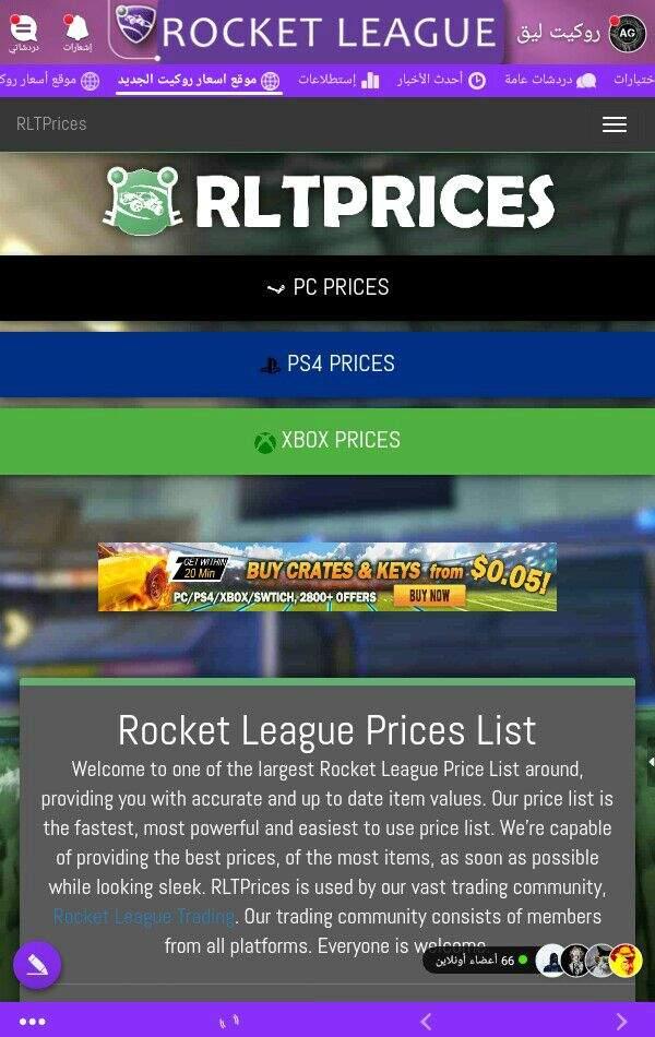 شرح مفصل عن برنامج أمينو لروكيت ليق العرب Amino Rocket League Arabic Rocket League Arab Amino