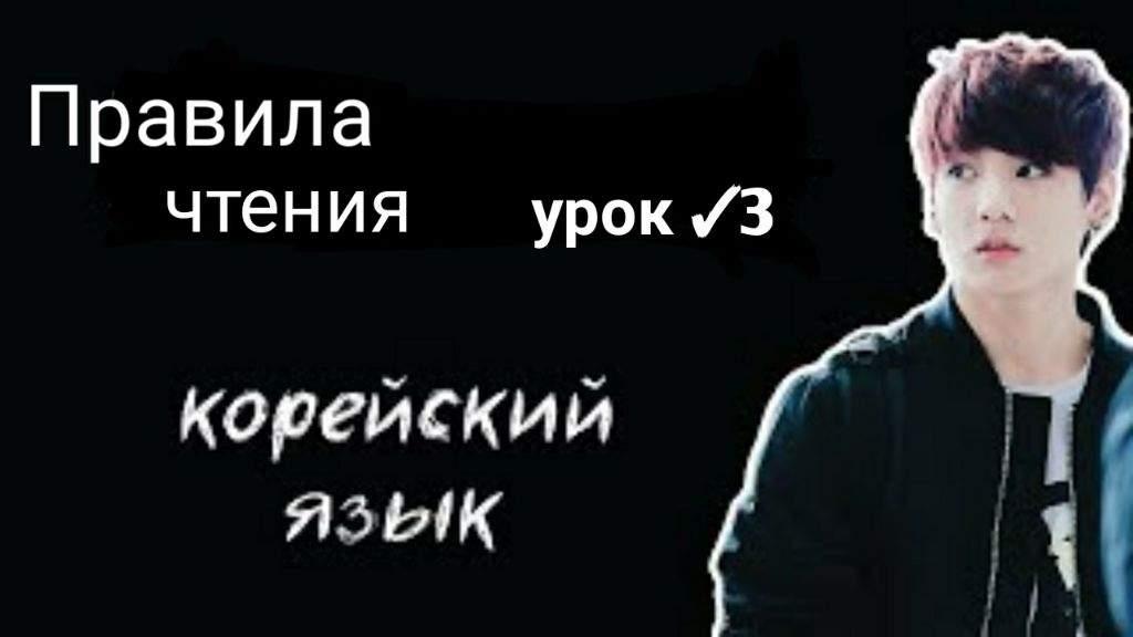 2f4d938df743e 🇰🇷Корейский язык 🇰🇷 Урок ✓3 | K-pop-Planet...|rus| Amino
