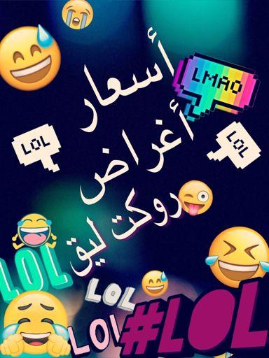 اسعار اغراض روكت ليق اتحداك تفوز Rocket League Arab Amino
