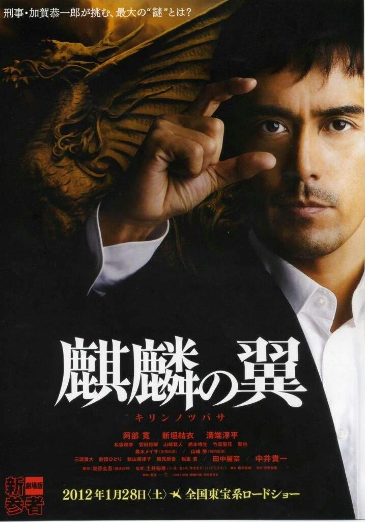 أفلام مثل فيها كينتو يامازاكي Nihon Amino