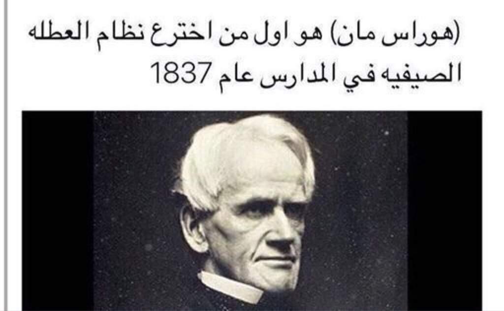 من الذي اخترع العطله