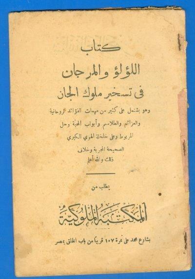 تحميل كتاب السحر الاحمر والكبريت الافخر pdf