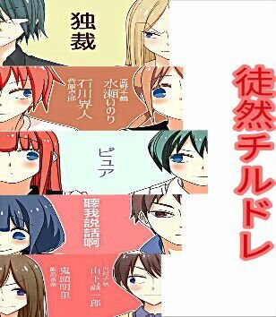 Tsurezure Couples | Month of Love's Special | Anime Amino