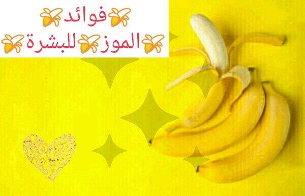 كما يمكن استخدام قشر الموز أيضا في علاج البشرة الدهنية(عن طريق مسح الوجه  بقشرة الموز الداخلية). ...