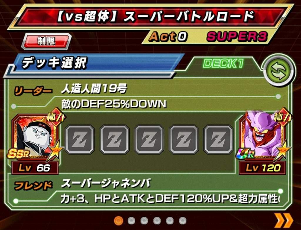Optimal Extreme STR for Battle Road! | Dokkan Battle Amino