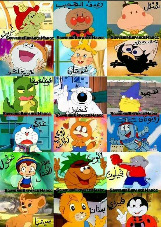 أي منها شاهدتم ذكريات الطفولة الحضارة المغربية Amino