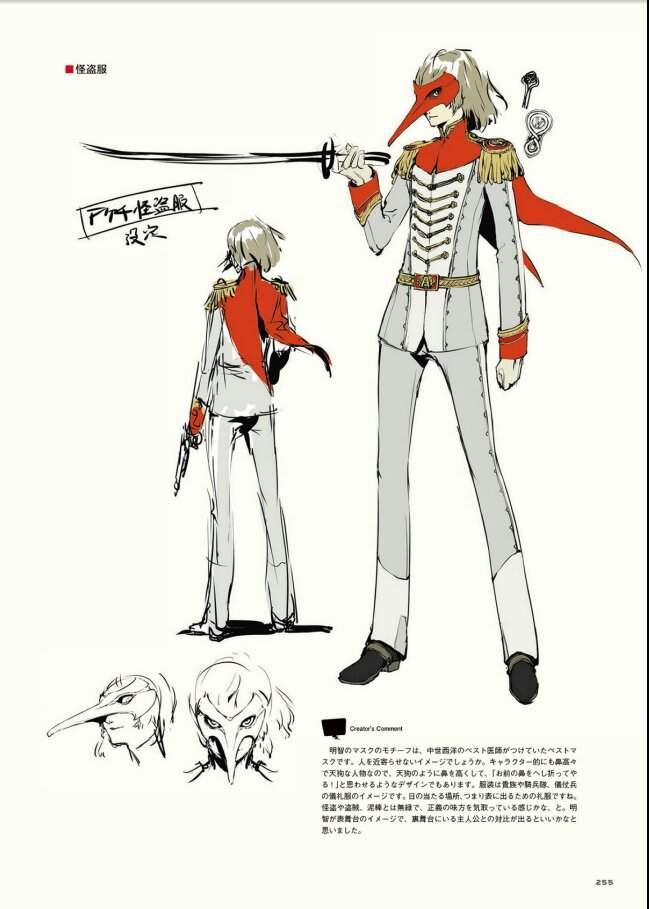 Persona 5 Concept Art