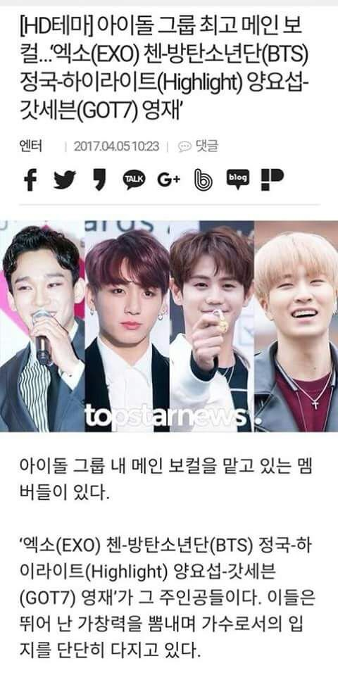 BTS Article | ARMY's Amino