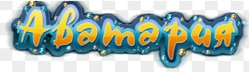 Картинки с символами аватарии