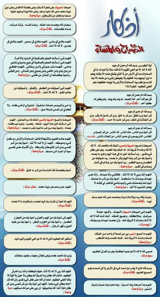 اذكار الصباح والمساء 🌷 | شباب الإسلام Amino