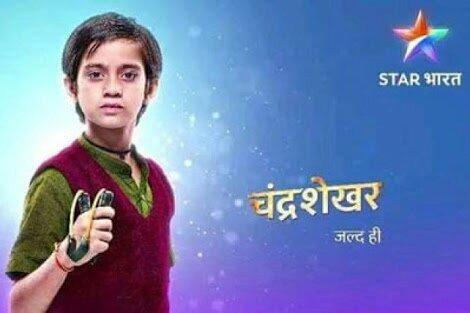 Star Bharat Serial