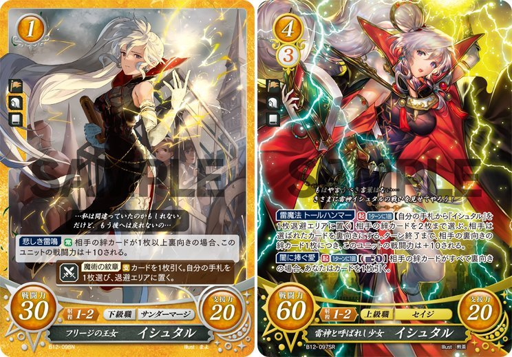 Ishtar Cipher cards 😍😍😍 | Fire Emblem Amino