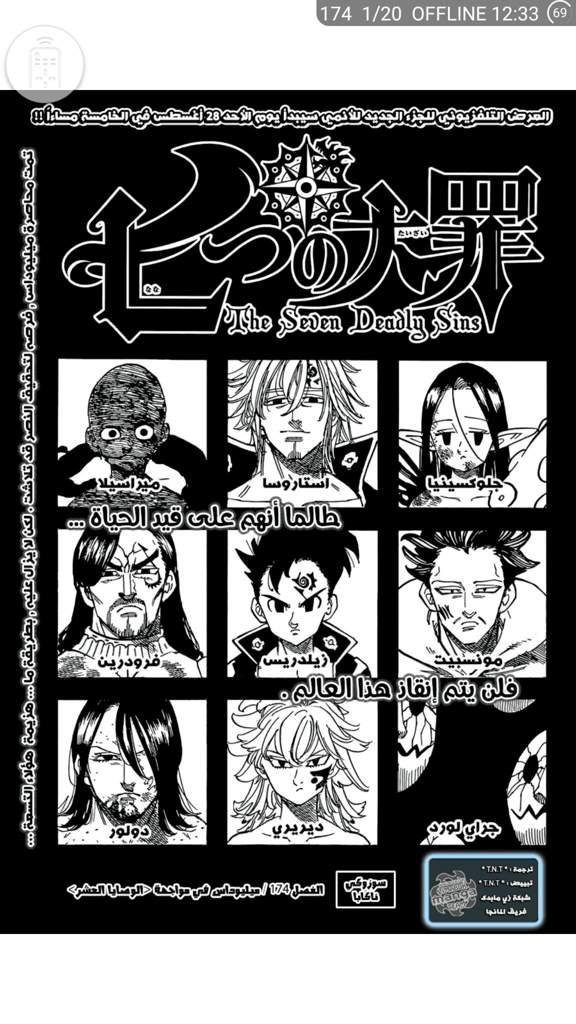 الوصايا العشر من انمي Nanatsu No Taizai امبراطورية الأنمي Amino