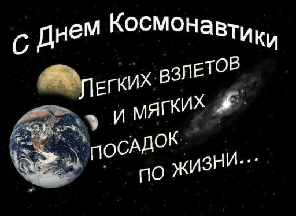 отношения поздравления с днем космонавтики шуточные сериале
