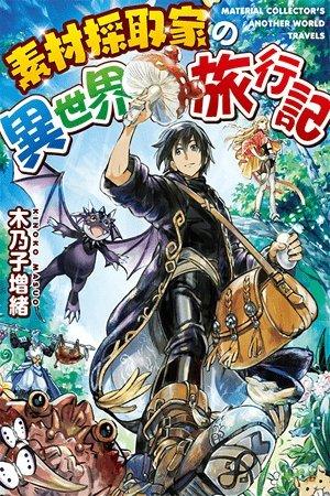 List of Reincarnation/Otherworldly Manga~! | Manga Amino