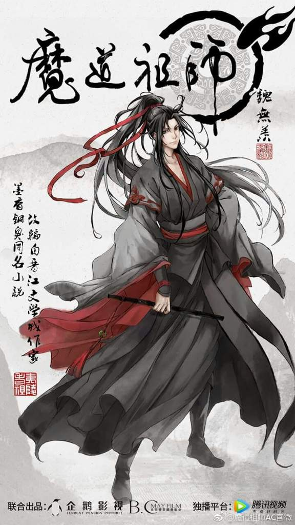 The Grandmaster of Demonic Cultivation | Manhua