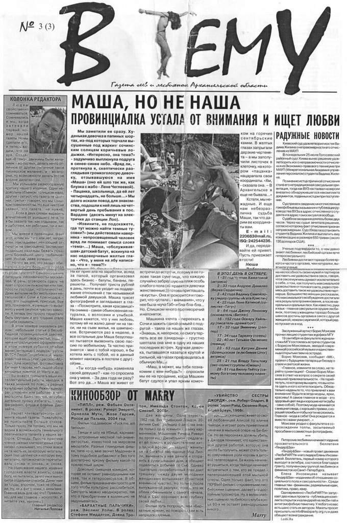 Гей по с газеты украине знакомствами