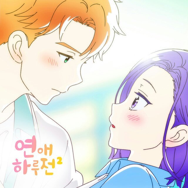 Anime In Korean Language: A Must Watch: A Day Before Us (Korean Animated Series