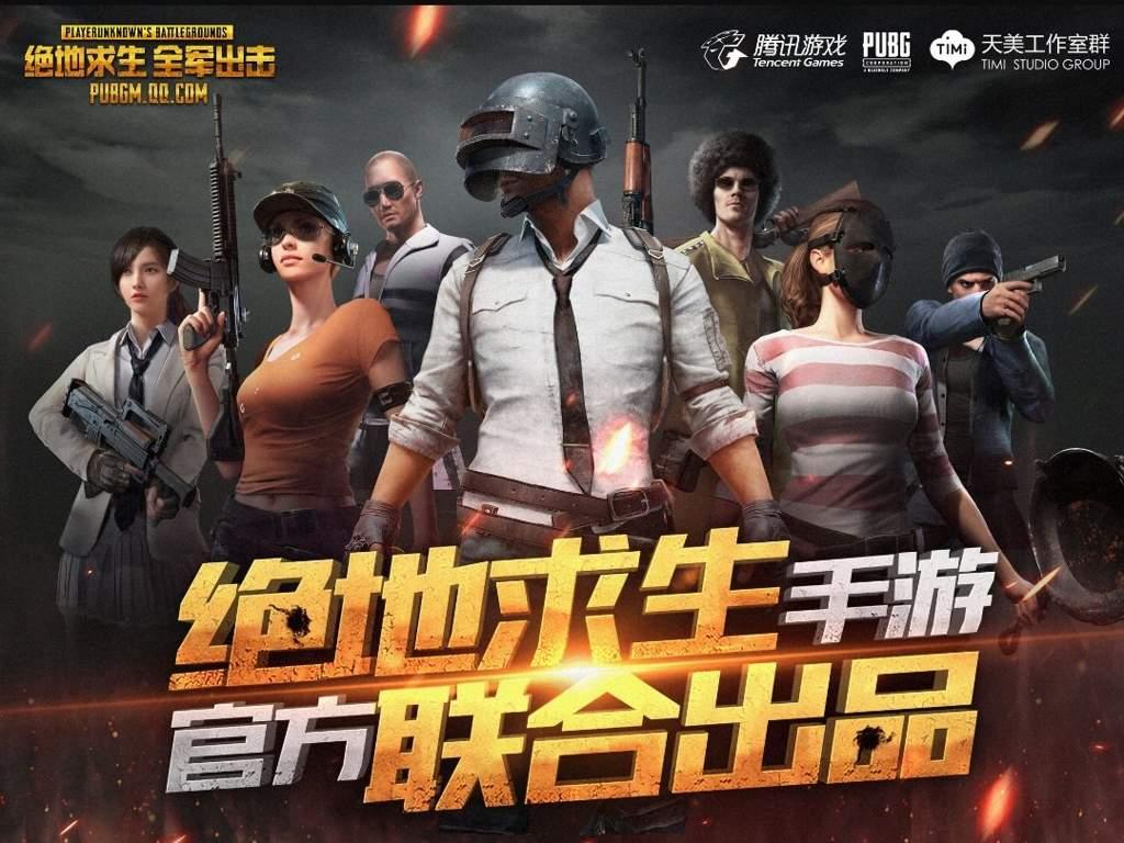 Как скачать китайский pubg mobile TIMI L&Q   PUBG MOBILE [RUS] Amino
