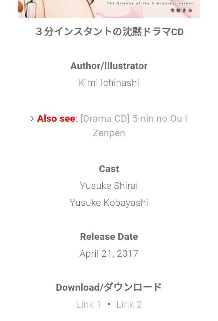 3-pun Instant no Chinmoku | Drama CD Recommendations | Yaoi
