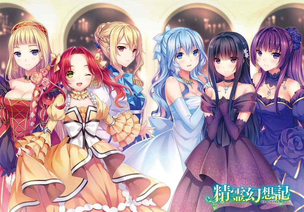 Seirei Gensouki | Wiki | Light Novel Nation Amino