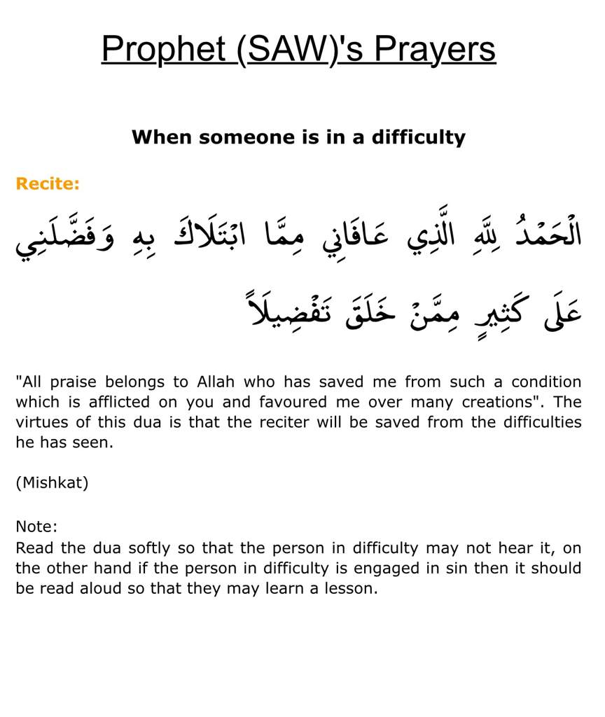 Recite this duah when you see someone going through