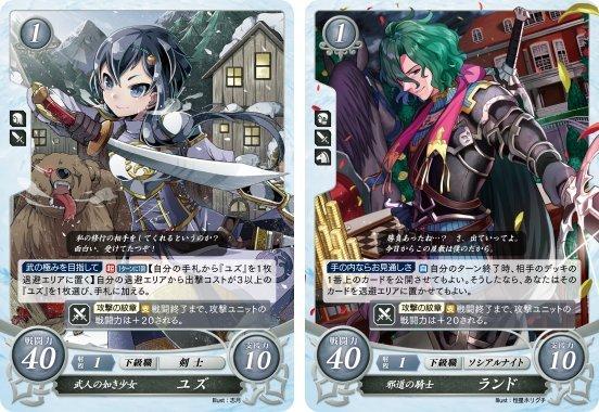Nieve , Yuzu and Randal new Cipher cards   Fire Emblem Amino