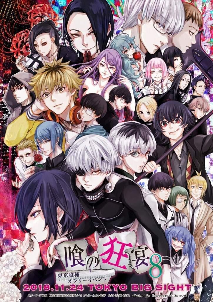 Токийский гуль картинки все персонажи