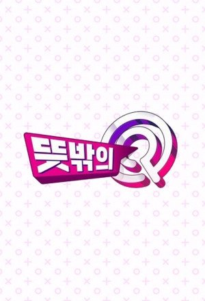 Watch unexpected q episode 2 online at dramanice apink amino amino watch unexpected q episode 2 online at dramanice stopboris Gallery