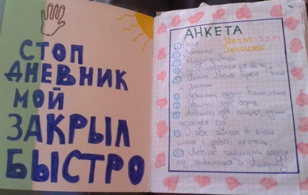 стихи для личного дневника фото телеканала