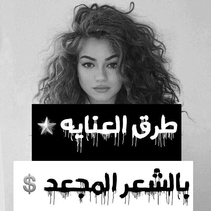12ec4326c طرق العنايه بالشعر المجعد+كيفية الاعتناء بالشعر الخشن⚫ | مكياج و ...
