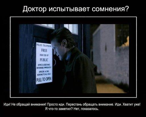 Доктор кто смешные моменты картинки