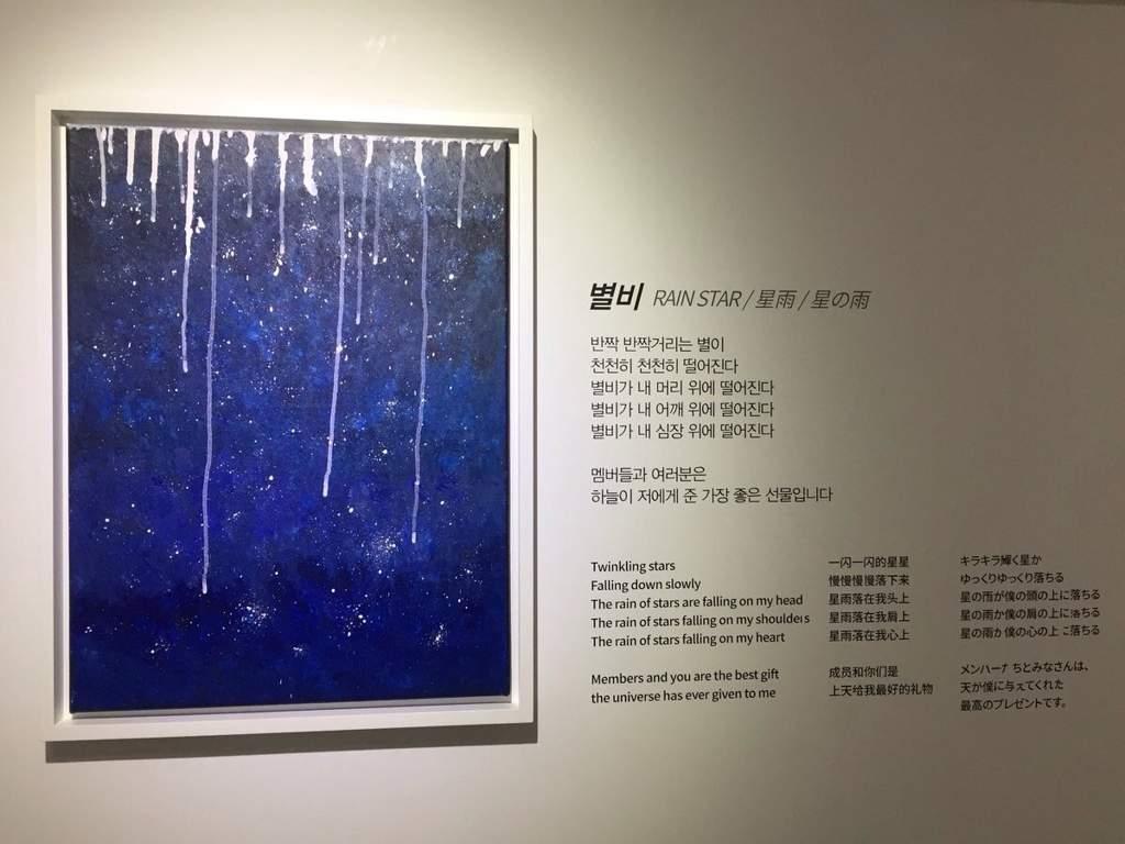 Significado de las pinturas de The8 ~ | SEVENTEEN Español Amino