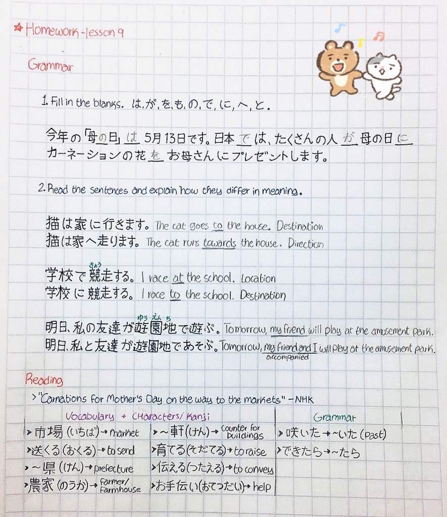Beginner Lesson 9 HW 🌸   Japanese School Amino