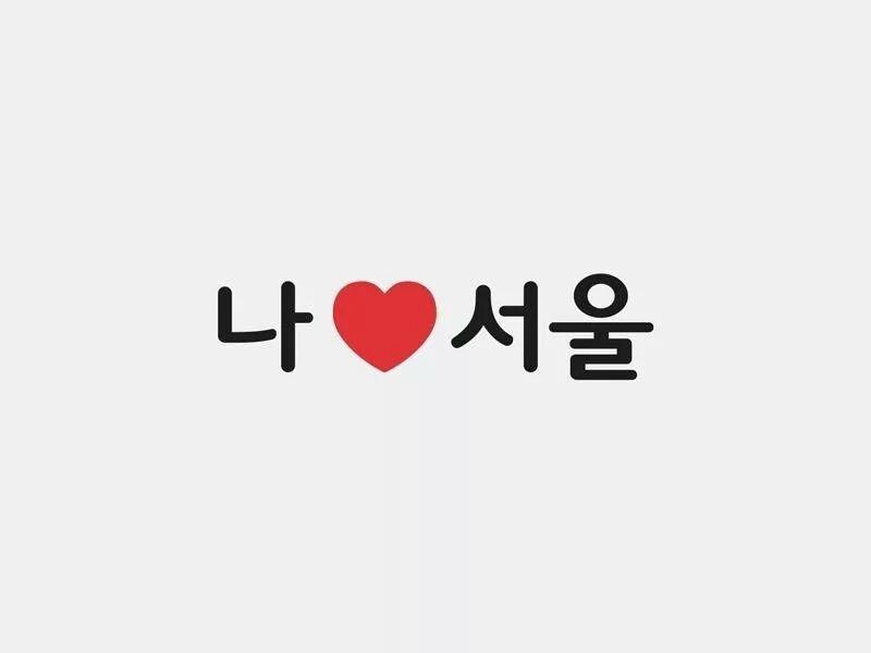Корейские картинки с надписями от поклонника