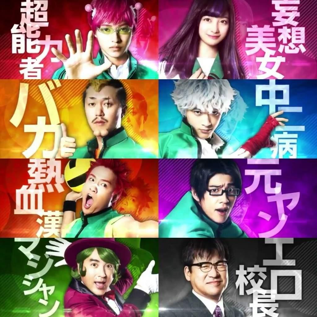Картинки по запросу saiki kusuo live action movie