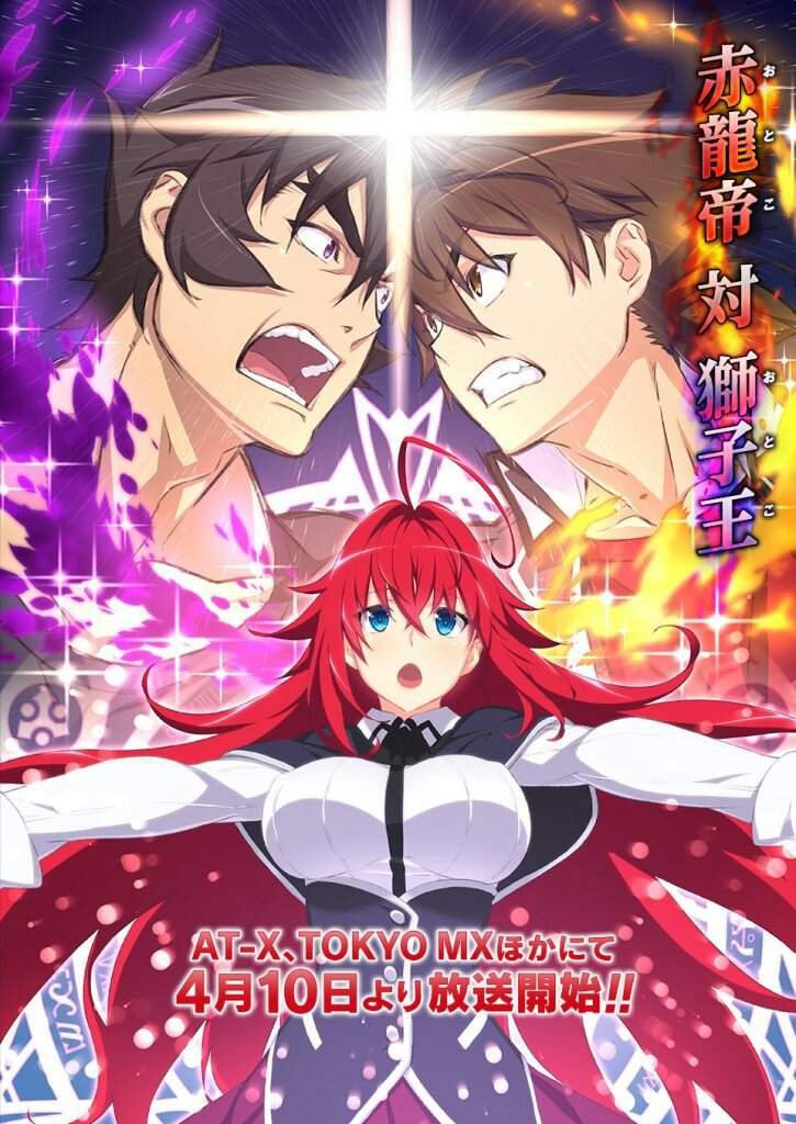 Highschool Dxd Hero Anime