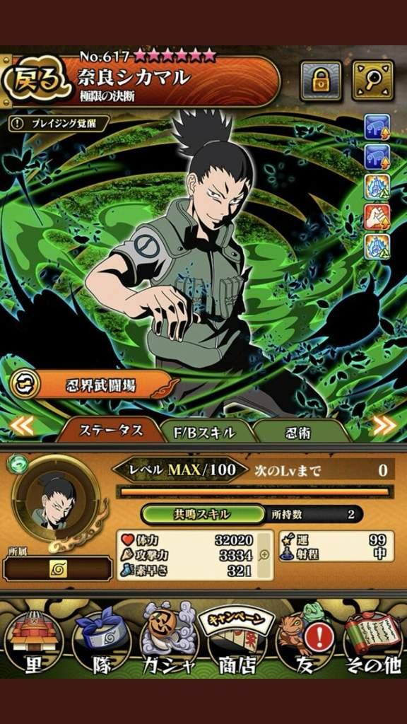 Next Blazing Bash! | Naruto Ultimate Ninja Blazing! Amino