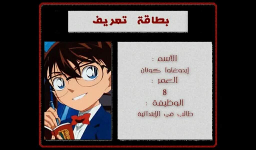 بطاقات تعريف لشخصيات المحقق كونان و صغر الجزء الأول Amino المحقق كونان Amino
